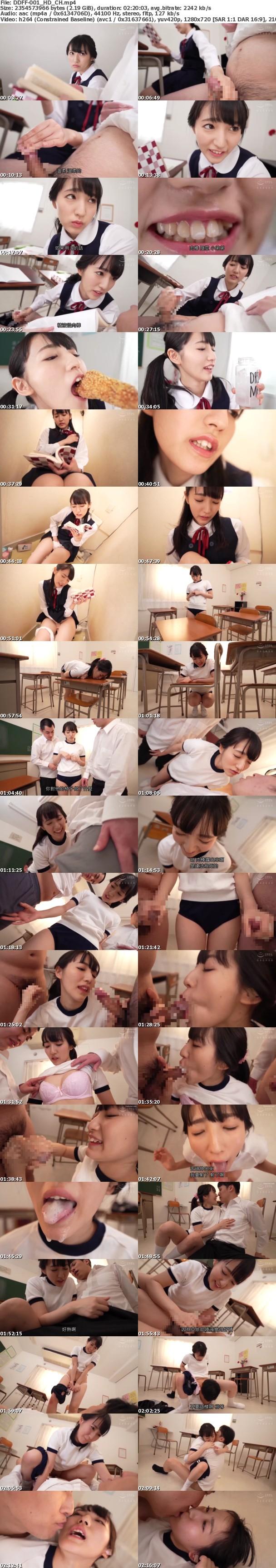 [中字] DDFF-001 被文學女子奪走第一次的青春性愛日記 河奈亞依