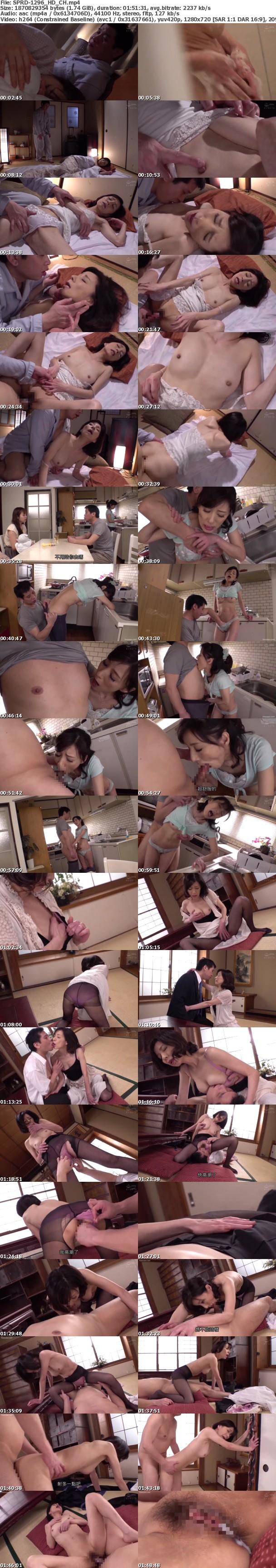 [中字] SPRD-1296 母姦內射 被兒子第一次內射的母親 磯山惠子