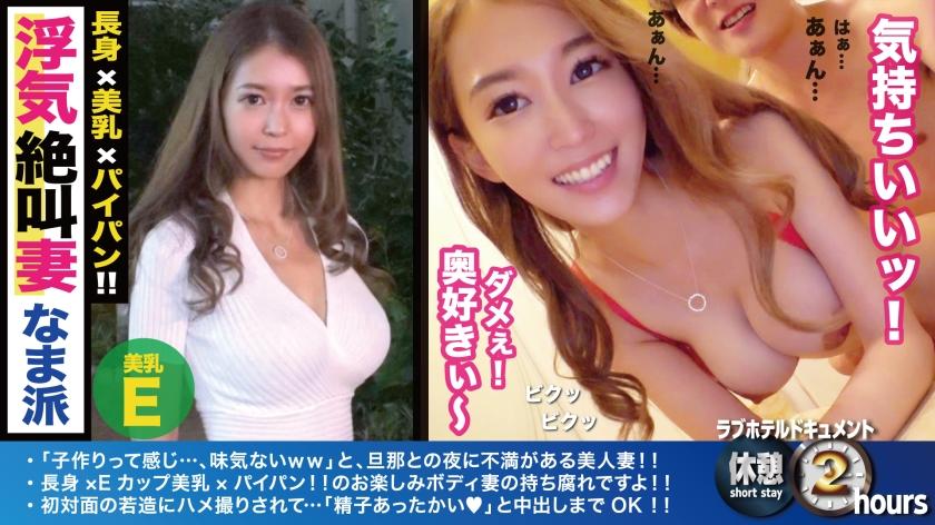[中字] 300NTK-258 神風格美麗的E罩杯妻子