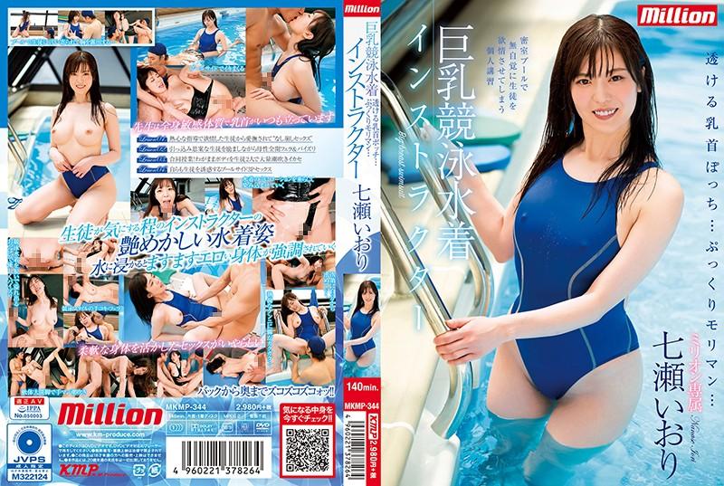 [中字] MKMP-344 七瀬伊織 巨乳競泳泳裝教練 突起的乳頭透了出來…膨脹的淫穴…