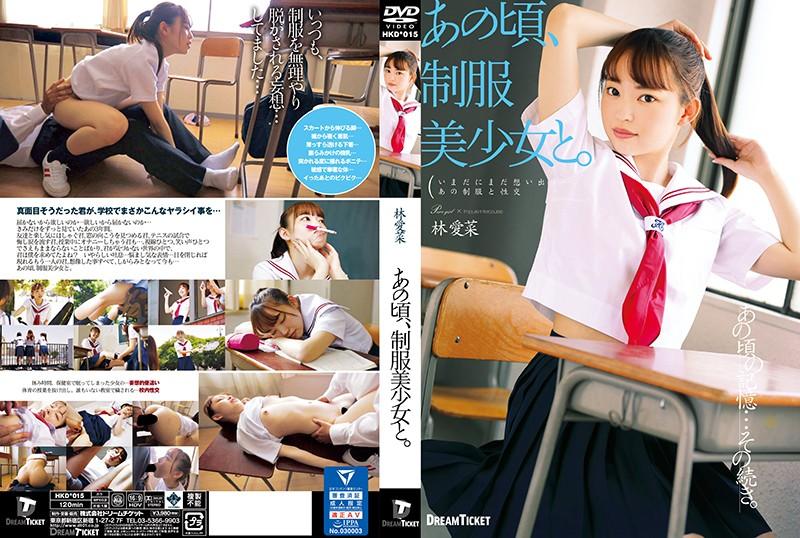 [中字] HKD-015 那個時候,和製服美少女。林愛菜