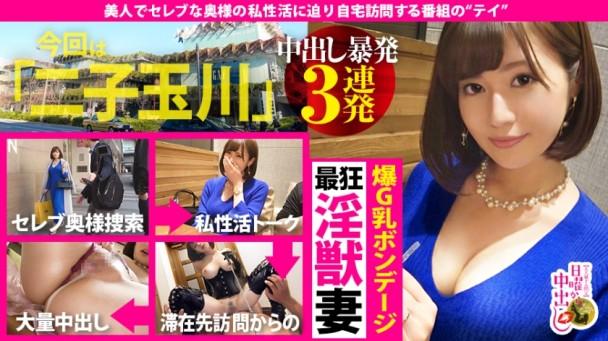 [中字] 300MIUM-545 網路節目訪問巨乳人妻趁機挑逗連續內射