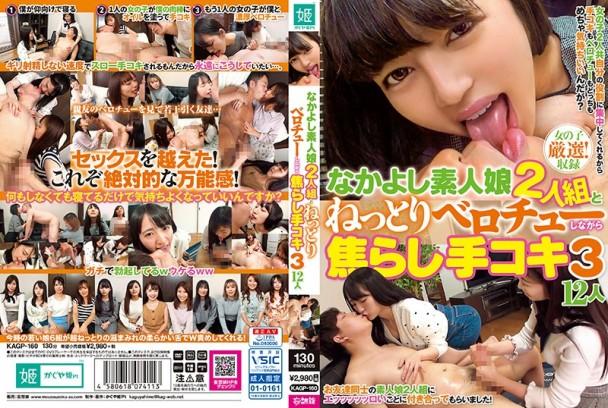 [中字] KAGP-160 和素人女子2人組 邊持續舌吻邊焦灼手淫3 12人