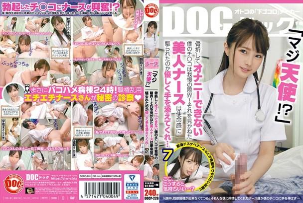 [中字] DOCP-226 美女護士對骨折無法自慰的我伸出援手… THE BEST VOL.1