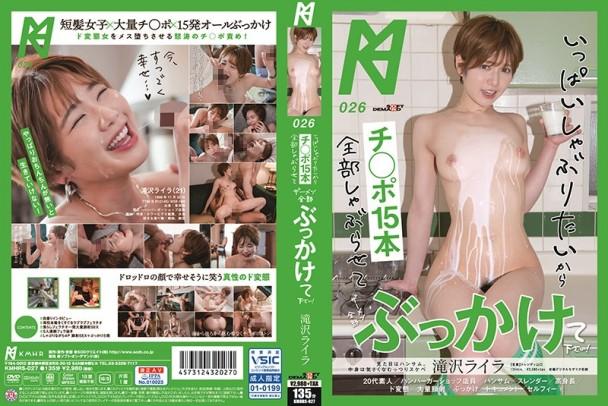 [中字] KMHRS-027 想要盡情舔 舔全部15根肉棒 請把精液全部給我!瀧澤萊拉