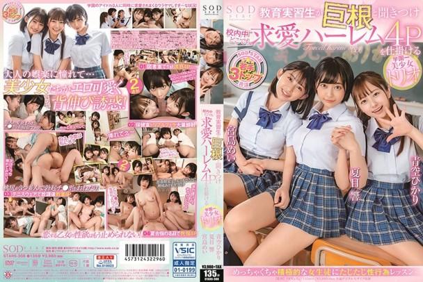 [中字] STARS-308 查覺到教育實習生是巨根 在校內到處求愛 設計后宮4P 校園第一的美少女三人組