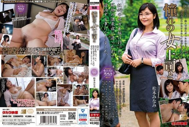 [中字] MOND-206 和憧憬的女上司 松元南