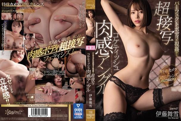 [中字] CAWD-186 視姦完美身材的超近距離拍攝淫蕩肉感角度 伊藤舞雪