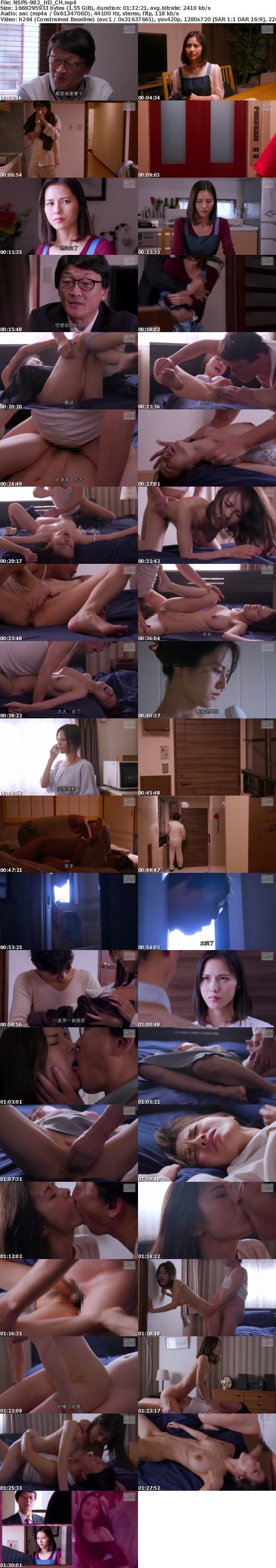 (中字) NSPS-982 THE 和姦 8~對侵犯的男人瘋狂的妻子 武藤彩香