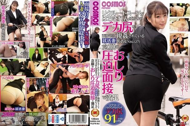 (中字) HAWA-245 面試時 制服緊繃的大屁股被面試官視奸的求職妻子小葵(27)期望的臀部玩弄在面試中被滿足