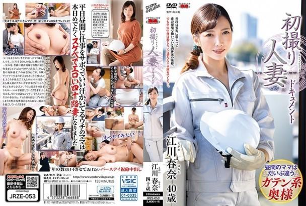 (中字) JRZE-053 初次拍攝人妻檔案 江川春奈