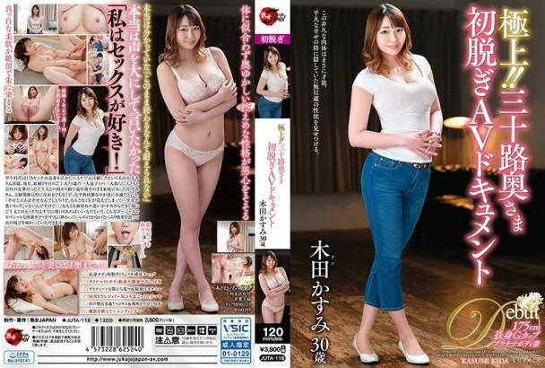 (中字) JUTA-118 極致! !三十幾歲人妻初次脫衣AV記錄 木田香澄