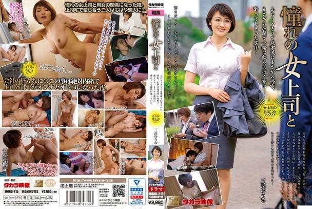 (中字) MOND-215 與暗戀的女上司一起 三岳優奈