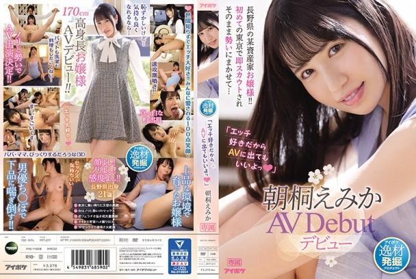 (中字) IPIT-017 因為喜歡做愛 所以可以拍攝AV 朝桐惠美佳