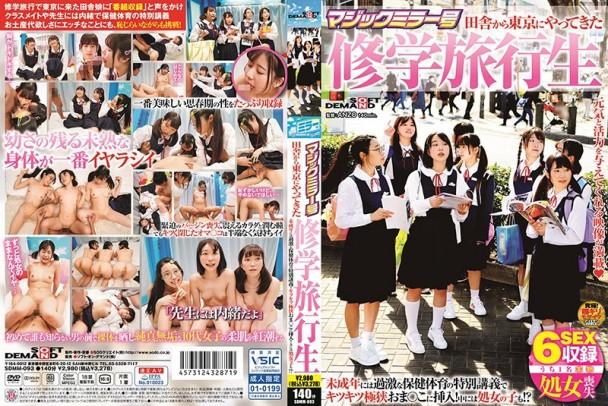 (中字) SDMM-093 魔鏡號 從鄉下來到東京的鄉下修學旅行學生 對未成年人進行過激的保健體育特別課程 插入超緊小穴!其中還有處女! ?