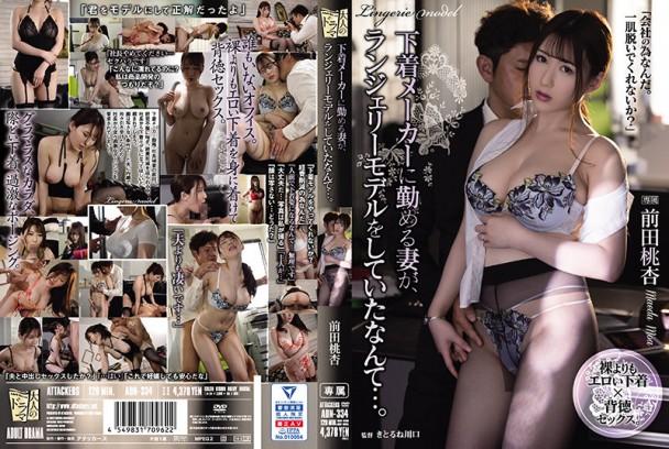 (中字) ADN-334 在內衣公司工作的妻子、為什麼成為了內衣模特兒…。 前田桃杏
