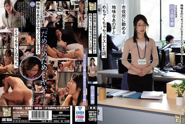 (中字) ADN-335 和那個土氣的公務員女子瘋狂做愛的故事。川上奈奈美
