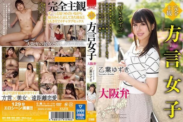 (中字) HODV-21598 【完全主觀】方言女子 大阪方言 乙葉柚月