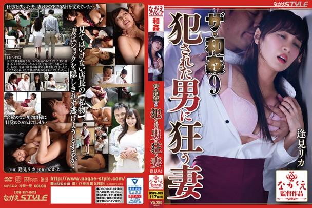 (中字) NSFS-015 THE・和姦9 為侵犯自己的男人而瘋狂的人妻 逢見莉香