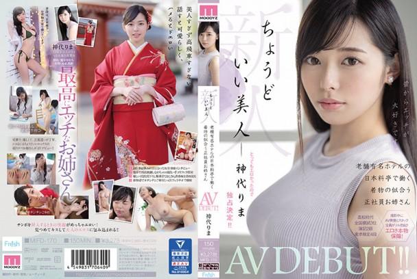 (中字) MIFD-170 新人 剛好的美人 在有名飯店日本料亭老店工作與和服相配的正社員大姊 AV出道!! 神代里真