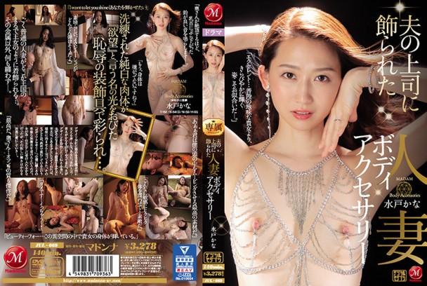 (中字) JUL-669 被老公的上司裝飾 人妻身體配件 水戶香奈