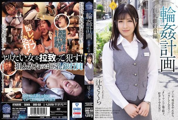 (中字) SHKD-959 輪姦計畫 巨乳銀行員編 辻櫻