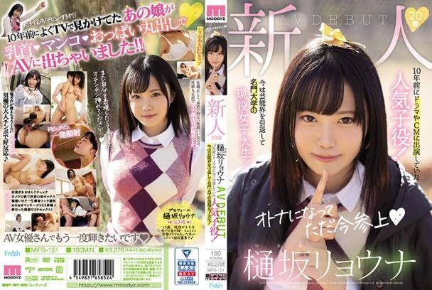 (中字) MIFD-151 新人20歳樋坂涼菜AV出道 10年前的人氣童星!現在藝能界引退成為名門大學的現役女大生!