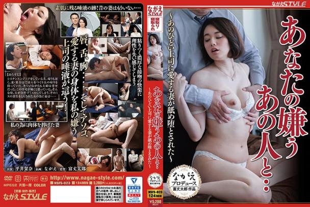 (中字) NSFS-023 和你討厭的那個人・・ ~愛上邪惡上司的妻子墮落了~ 平井栞奈