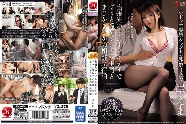 (中字) JUL-694 在出差地的旅館和一直憧憬的女上司同房投宿 岸惠麻